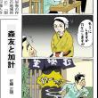 ジョビと安倍総理のタイマン勝負 (前編)
