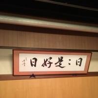 47回  米福の会