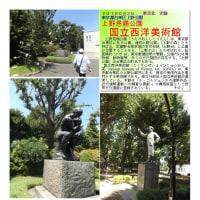散策 「東京中心部北 317」 上野恩賜公園 国立西洋美術館
