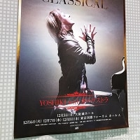 YOSHIKI CLASSICAL SPECIAL WORLD TOUR 東京公演初日レポ