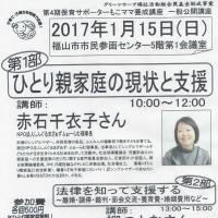 ひとり親家庭の現状と支援 赤石千衣子さん講演会開催のお知らせ