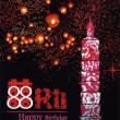 台湾国際放送 ベリカード  開局88周年記念デザイン