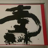 寿山と駑馬
