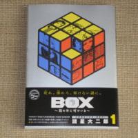 BOX ~箱の中に何かいる~