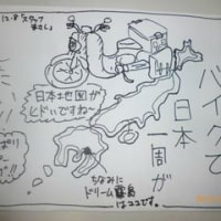 バイクで日本一周!!