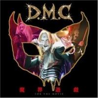 DMCの魔界遊戯