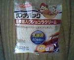 ランチパック・乳酸菌入りショコラクリーム。