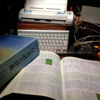 本を読む(1) 国語辞典、日常の参考書の主役