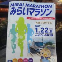 みらいマラソン