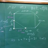 「動点の問題」(二次方程式)