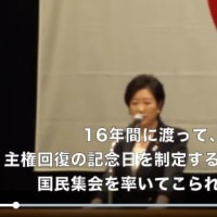 H25/4/28 主権回復記念日国民集会 小池 百合子(自民党 元防衛大臣)