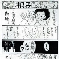 小さな人との暮らし(1)
