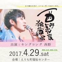 第7回 えりも うに祭り 2017年(平成29年)4月29日(土・祝) \(^o^)/