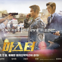 イ・ビョンホン・カン・ドンウォン・キム・ウビン'マスター' 12月21日封切り確定