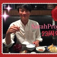 お陰様で【サラプロジェクト】23周年!!