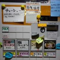 17069 DOG HOUSE@富山 2月17日 最終に間に合いました! カキ味噌