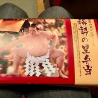 大相撲観戦時の昼メシ。