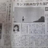 ビックニュース・・・カンヌ映画祭学生部門に出品