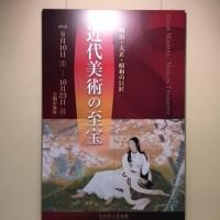 近代美術の至宝@ 石川県立美術館