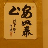 お茶教室開催  12月