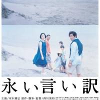 【出演情報】映画「永い言い訳」明日から公開!