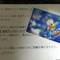 キッコーマン 東京ディズニーリゾートキャンペーン