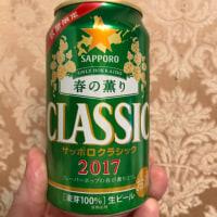 春の限定ビールを試してみました! ( ^ ^ )/□ 2017.3.25