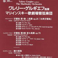 V.ゲルギエフ+マリインスキー歌劇場管=ストラヴィンスキー「春の祭典」他