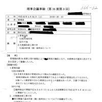 【366-32】損害賠償請求事件訴訟裁判の経緯。
