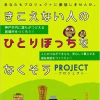 神戸市聴覚障害者福祉施設建設推進委員会スタート