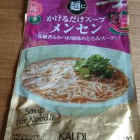 アジアン麺作ってみた