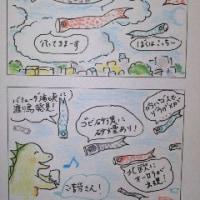 近ごろのゴジラ 浮遊編