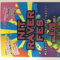 西日本工業大学 小倉キャンパス学園祭開催のお知らせ