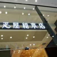 『千疋屋総本店』 フルーツパーラーでのパフェ