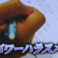 「職場のいじめ・嫌がらせ・パワハラ」まとめシリーズ第81弾(2016年12月分)