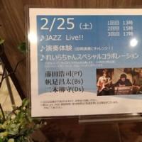 蔦屋書店インストアライブ終了! 26 febrero 2017