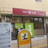 長野駅駅そば・水芭蕉・冷やしとろろそば上