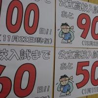 <あと50日!>