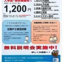 寒川町商工会パソコン教室が大好評です!!まずは無料説明会へご参加を!!