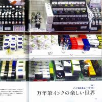 エイ出版社「趣味の文具箱VOL.40」