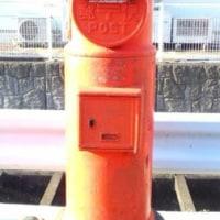 赤丸のポストに絵はがき昭和の音タイムスリップ投函音  真鹿子(まかこ) 赤丸ポストも珍しくなりました