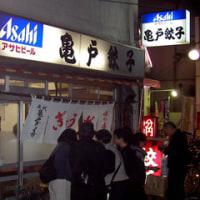 亀戸餃子ぁ~