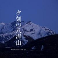 夕刻の八海山
