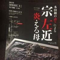 本田和の語りによる 宗左近 炎える母   金沢 STUDIO L.F.I