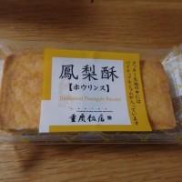 美味しいパイナップルケーキ 鳳梨酥(ホウリンス)「重慶飯店GIFT&DELI」