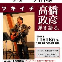 11月18日(金)ツキイチ 高橋政彦 弾き語りライブ。