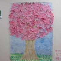 100人の桜の木 ~デイサービス~