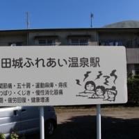南阿蘇鉄道 阿蘇下田城ふれあい温泉駅