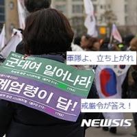韓国政治と韓国軍