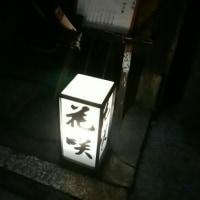 祇園「花咲」で、お呼ばれ。